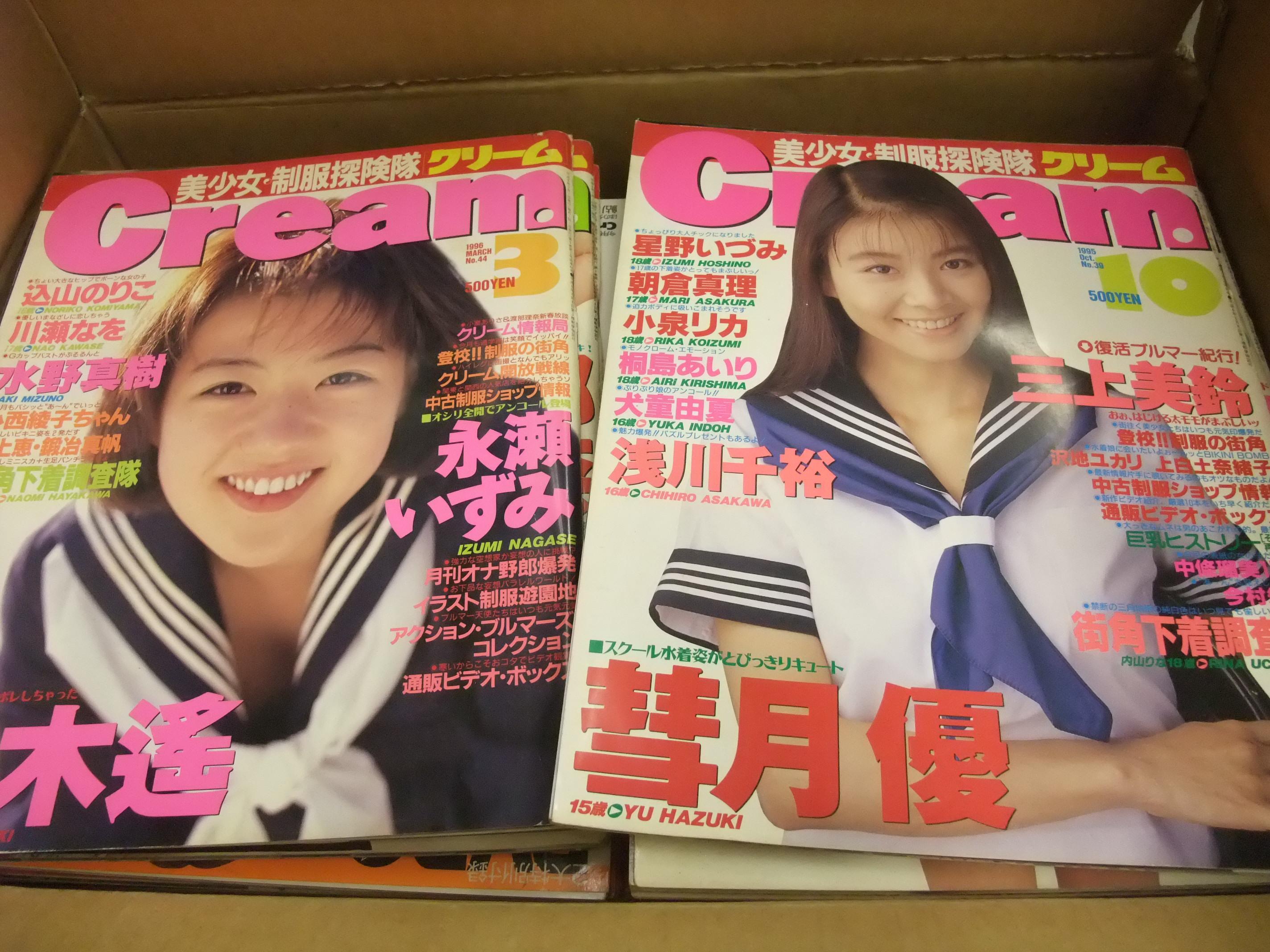 神奈川県 出張買取 写真集・雑誌「 クリーム セーラメイト」