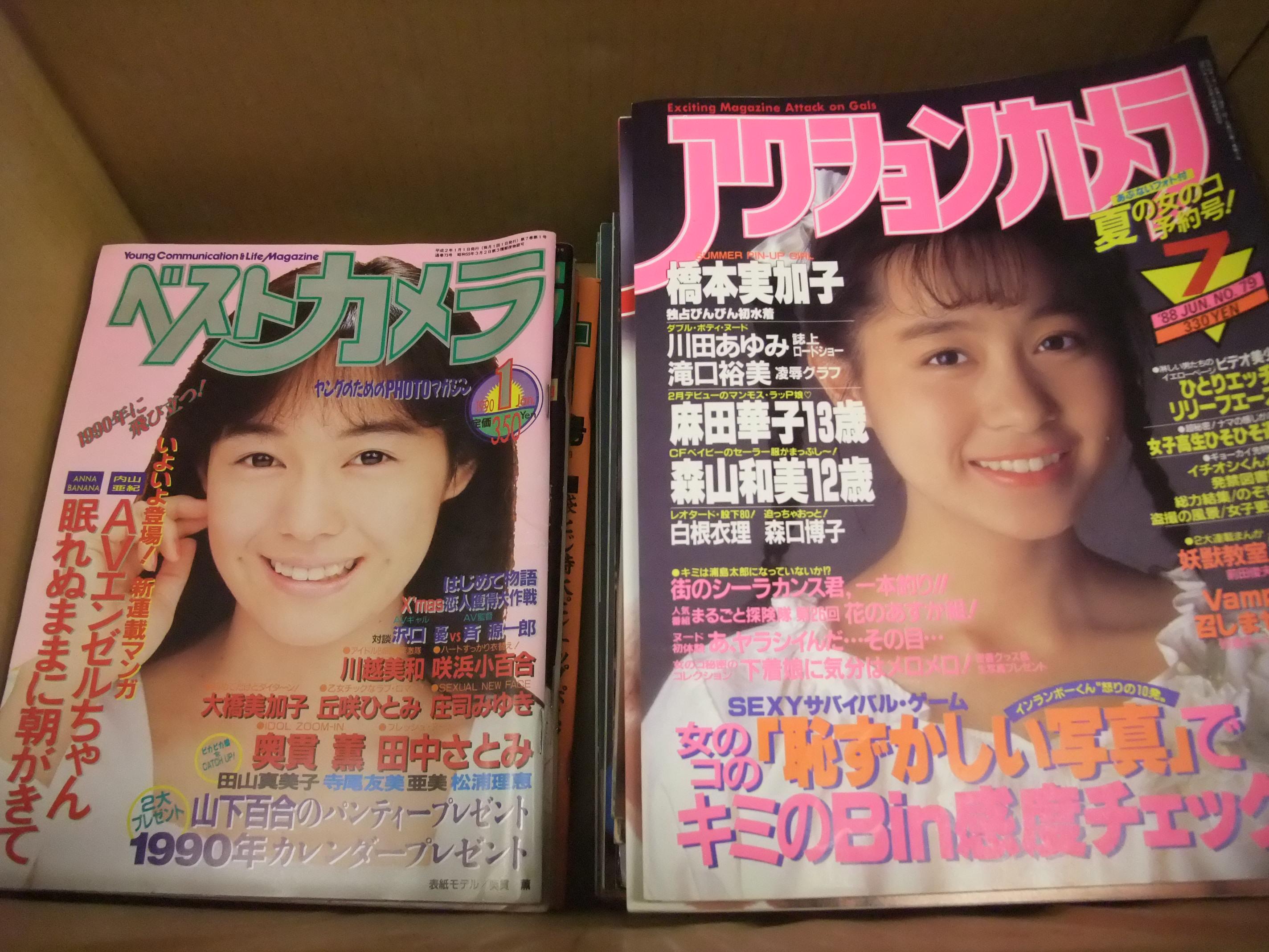 浜松市 出張買取 昭和アイドル雑誌「月刊ドンドン アクションカメラ」