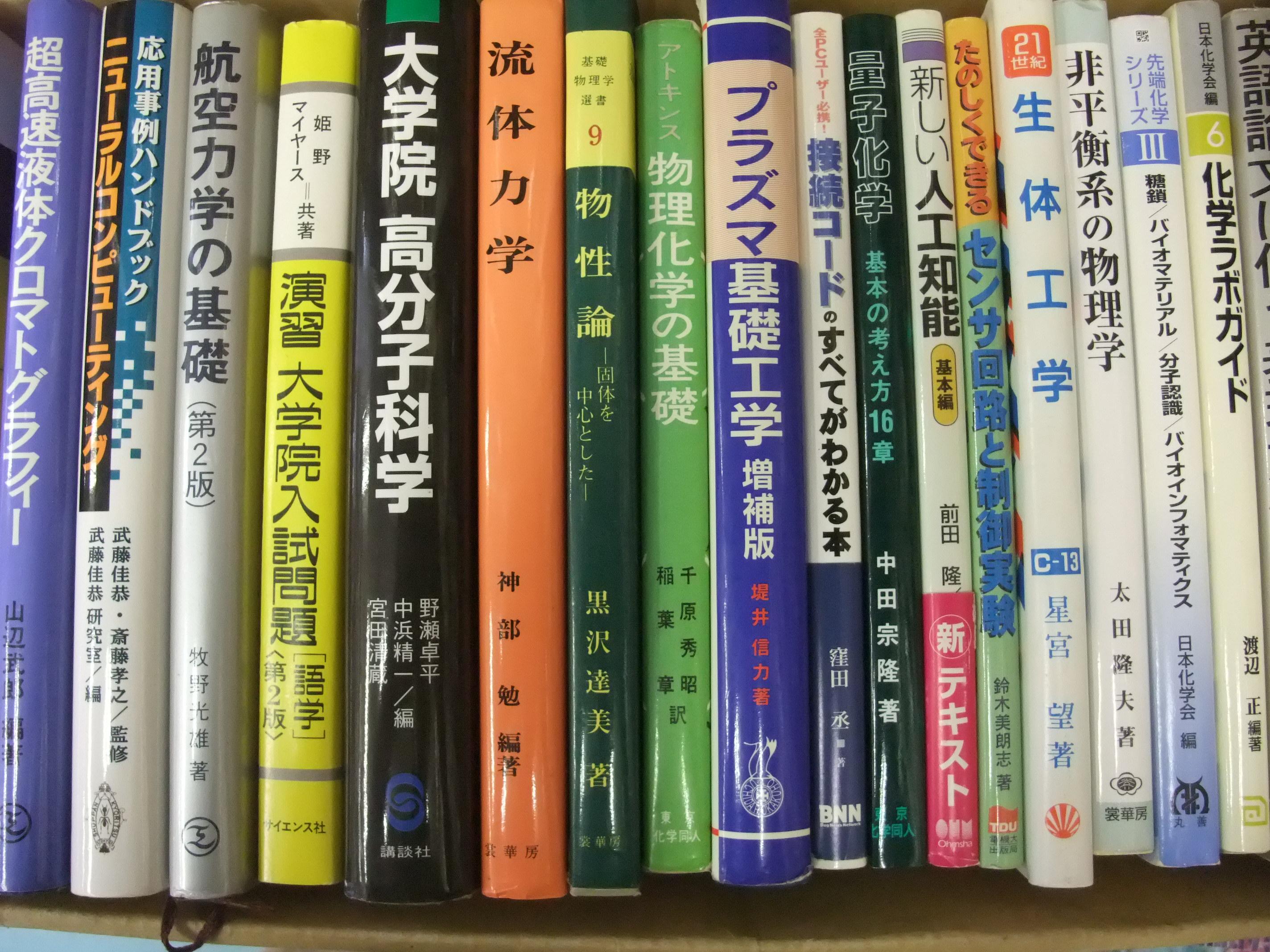 静岡市葵区 出張買取 物理学の本「流体力学 航空力学の基礎」