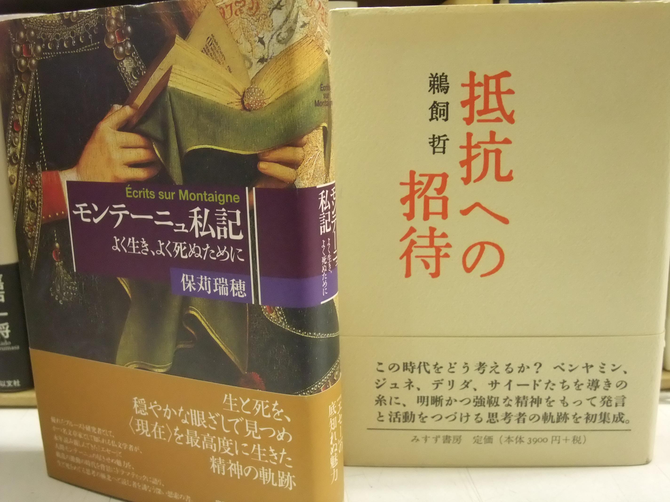 静岡県富士宮市 出張買取 哲学・思想「ナショナリズムと民主主義 モンテーニュ私記」など買取
