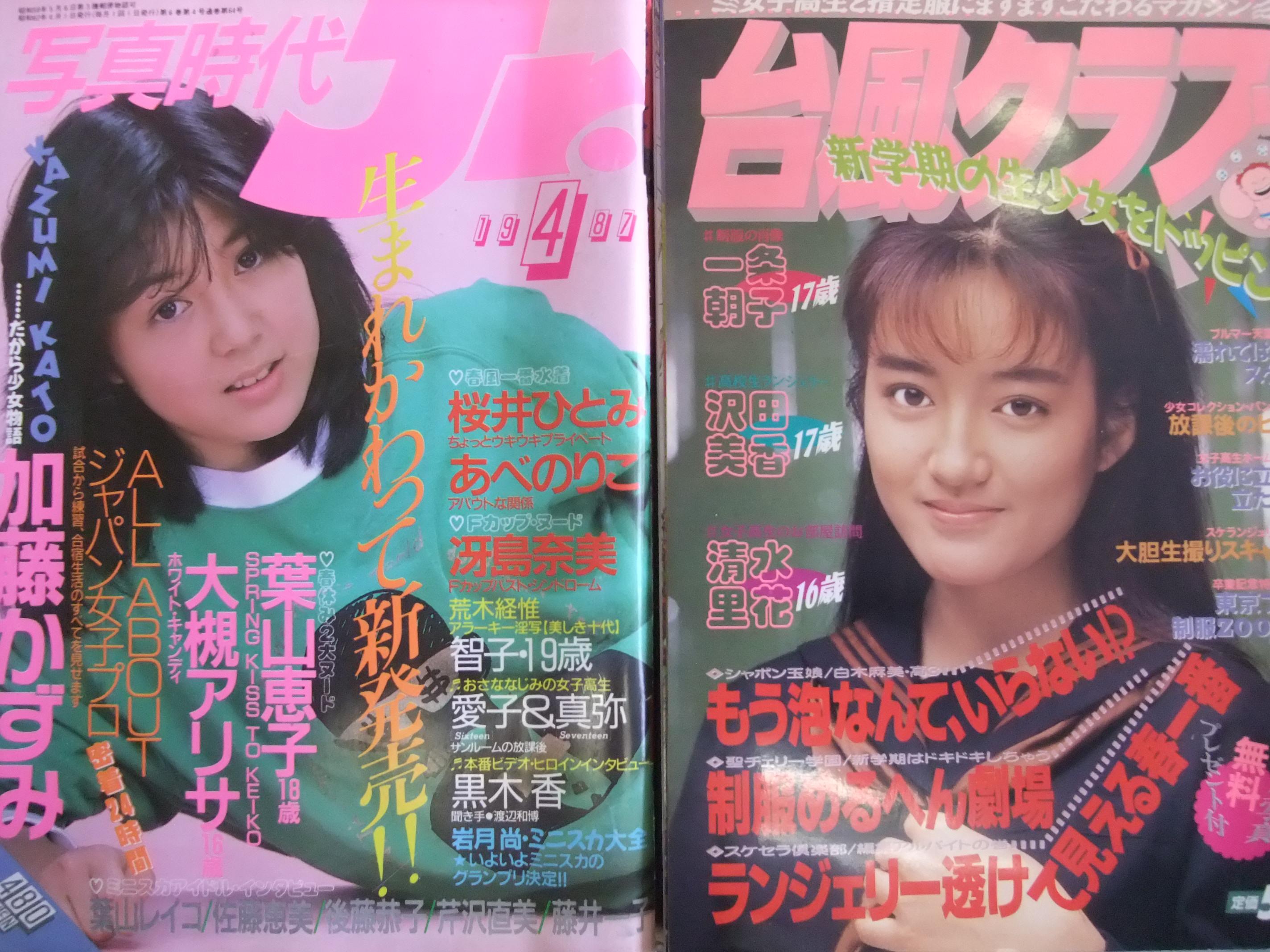 浜松市 出張買取 80年代雑誌「プチセラTYPHOON 写真時代Jr.」