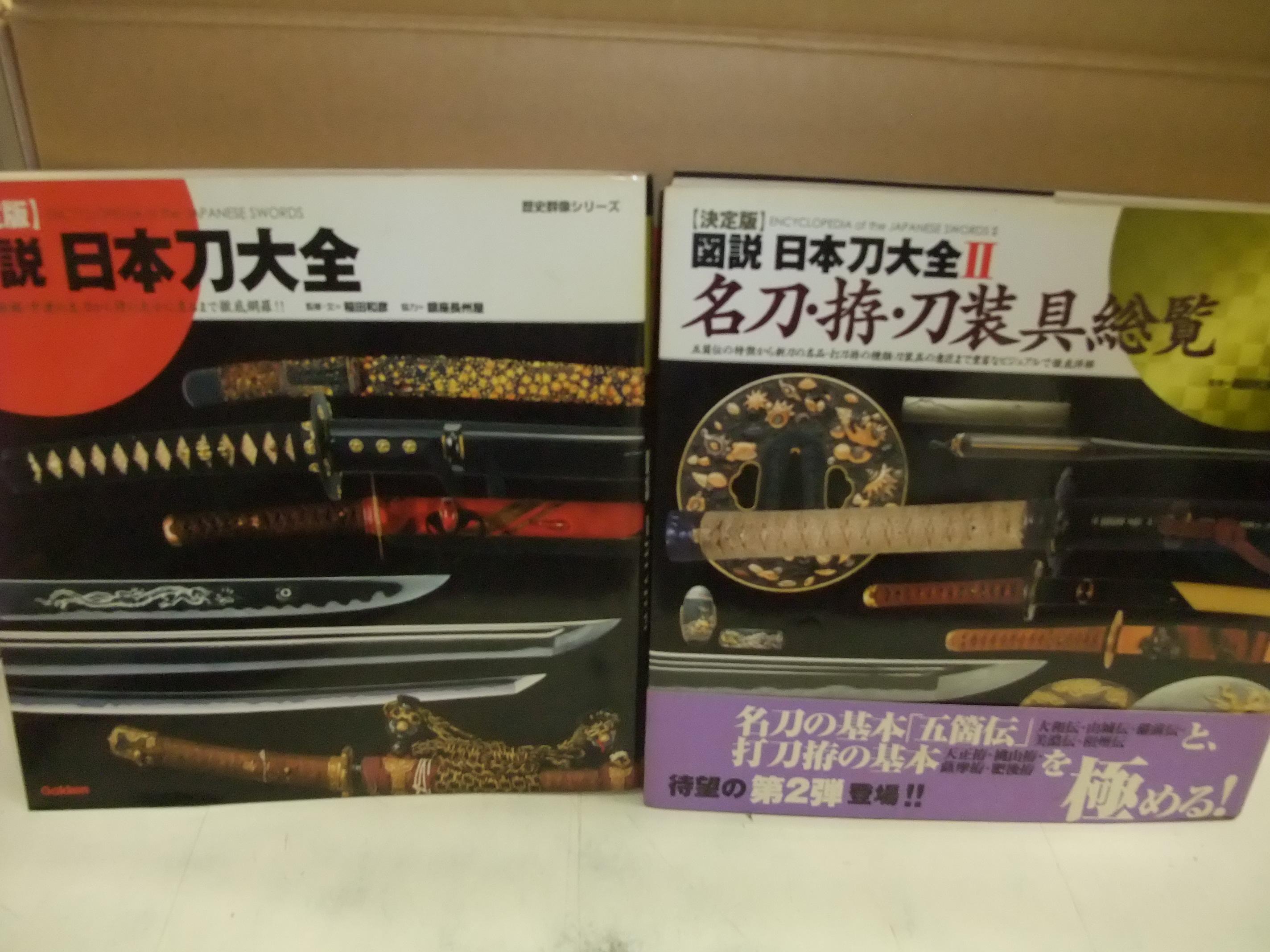 静岡市清水区 出張買取 歴史群像「図説・日本刀大全 日本の剣術」