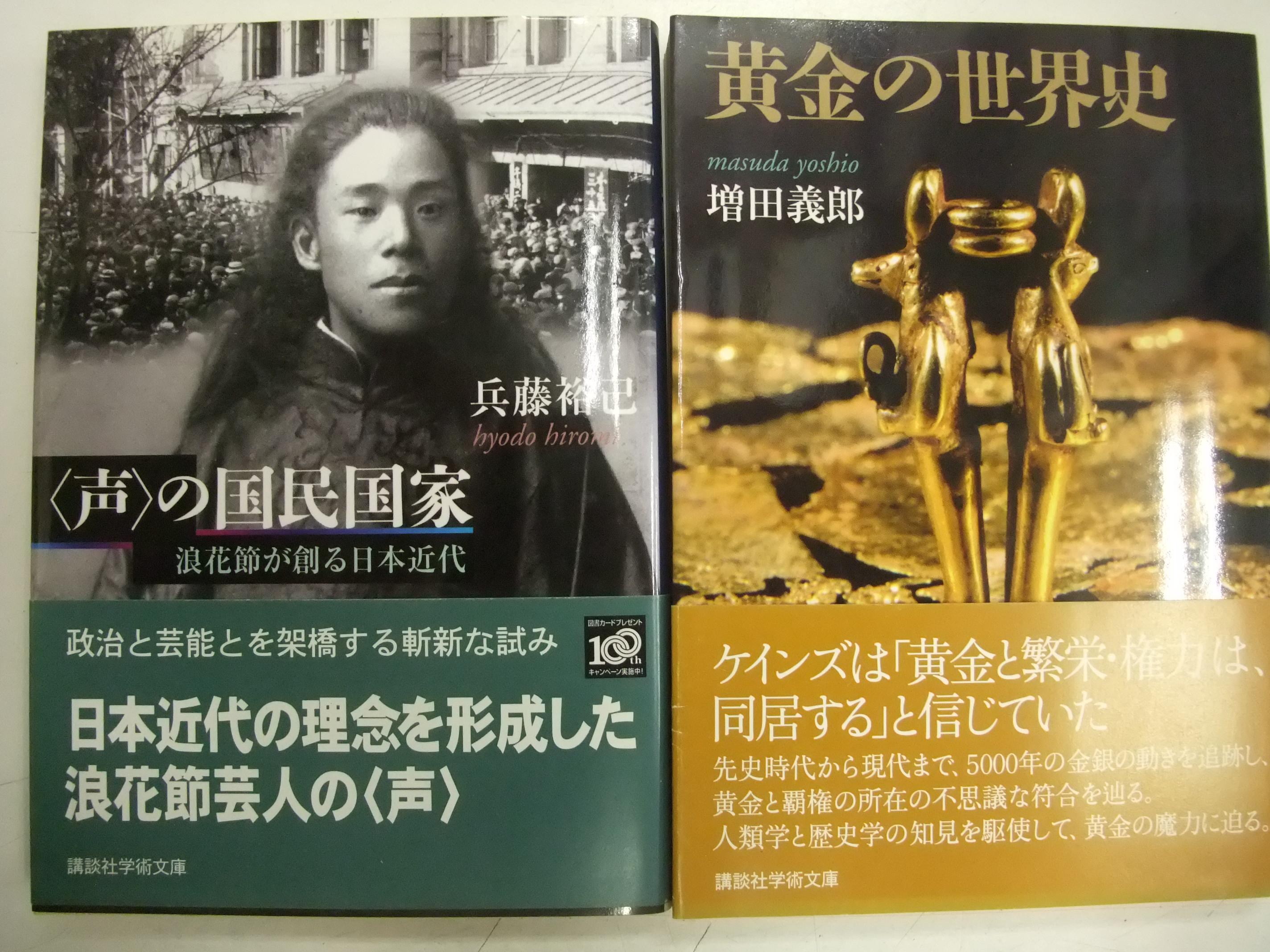 浜松市西区西山町 出張買取 「講談社学術文庫 ちくま学芸文庫 〈声〉の国民国家」