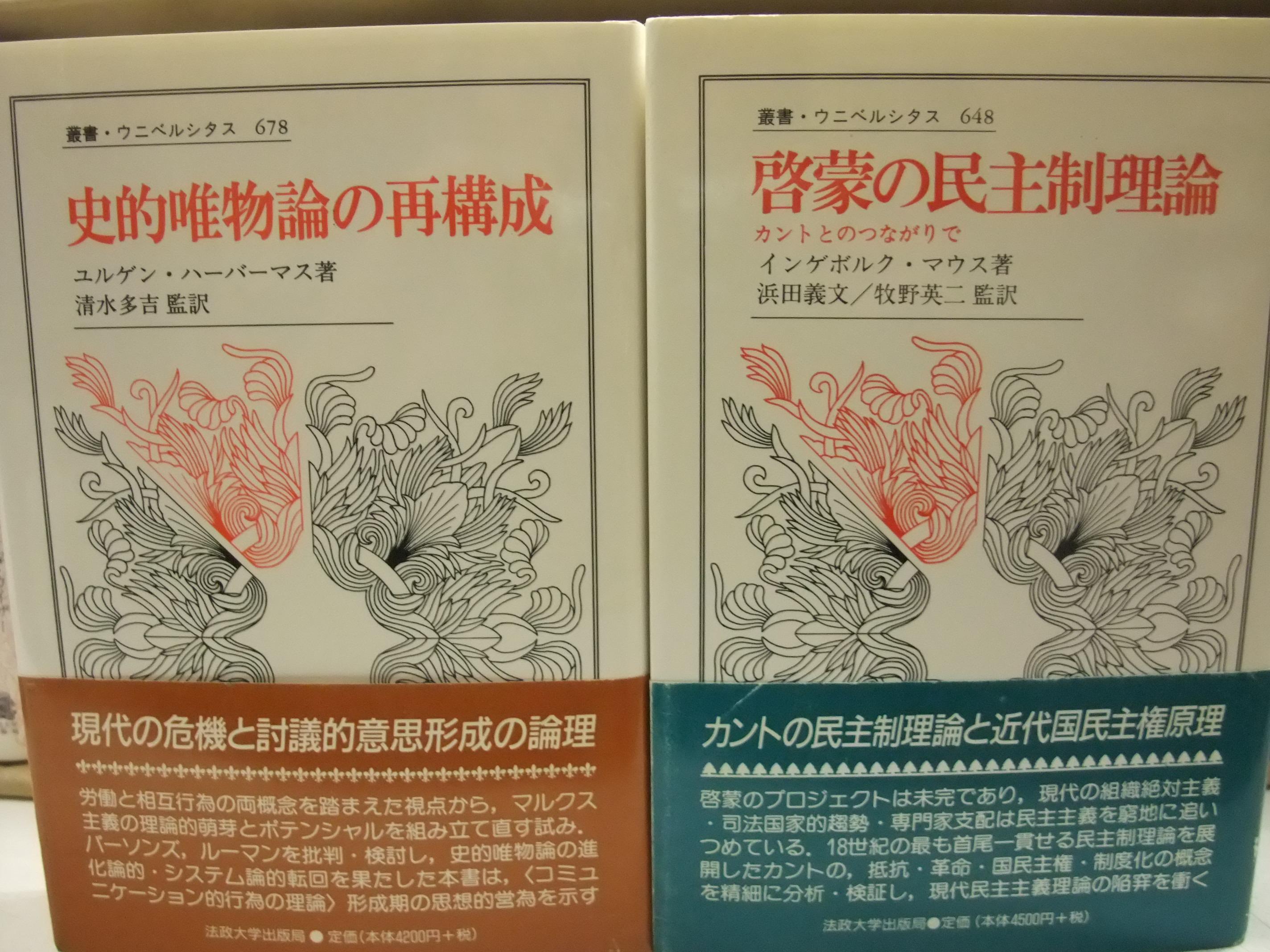 浜松市南区飯田町 出張買取 叢書・ウニベルシタス「史的唯物論の再構成 啓蒙の民主制理論」など30冊買取