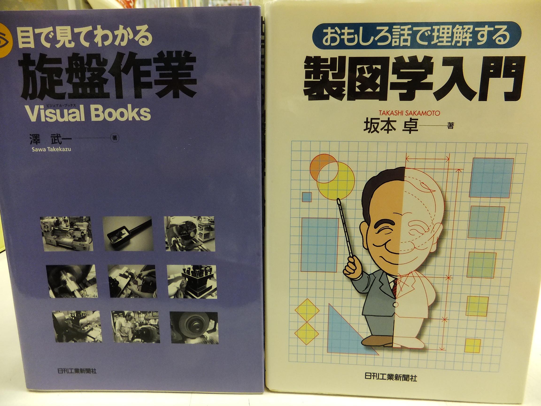 富士市入山瀬 出張買取 「目で見てわかる旋盤作業 セラミック材料の物理」