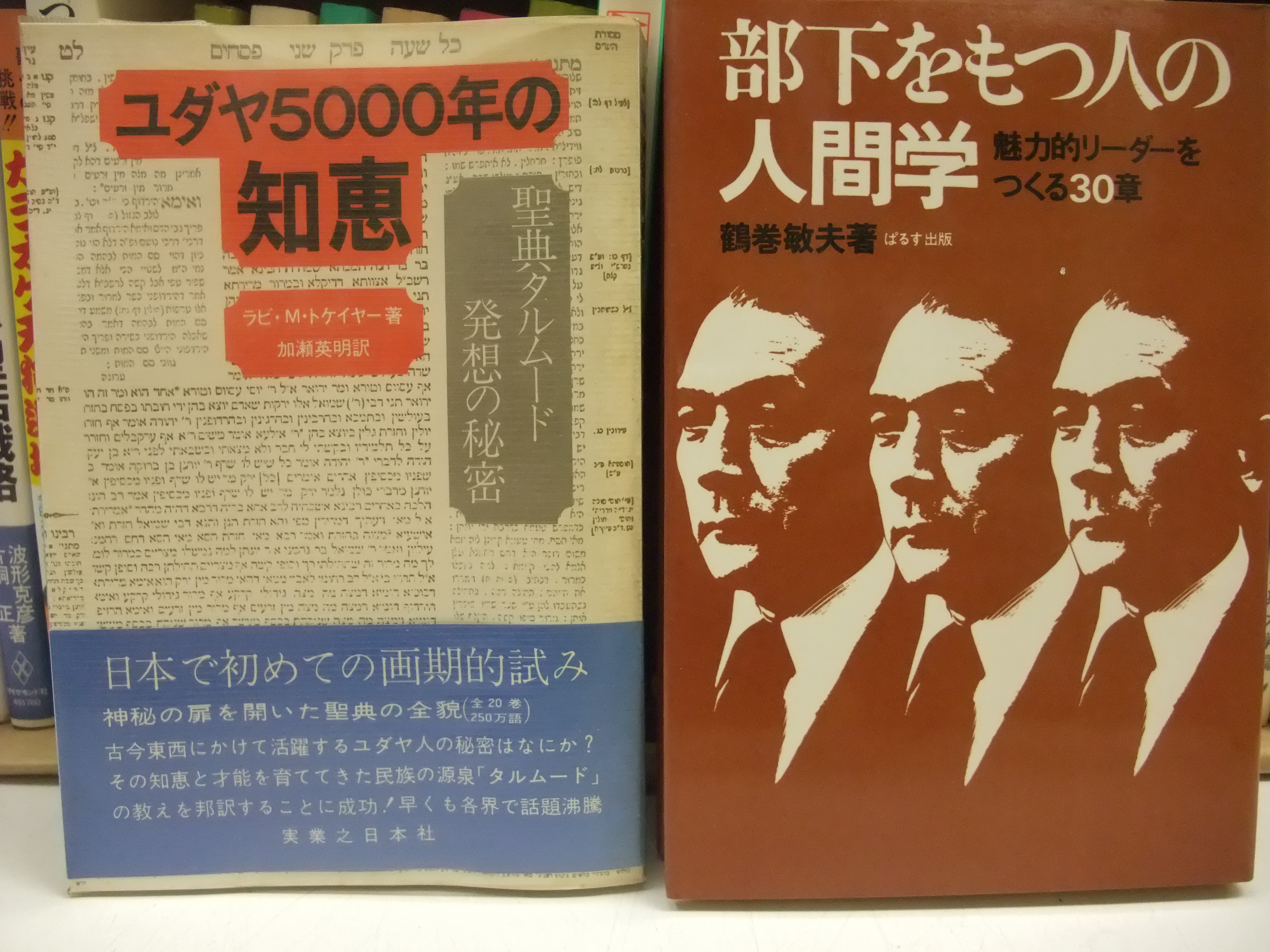 浜松市中区佐鳴台 出張買取 経営学「ユダヤ500年の知恵 部下をもつ人の人間学」