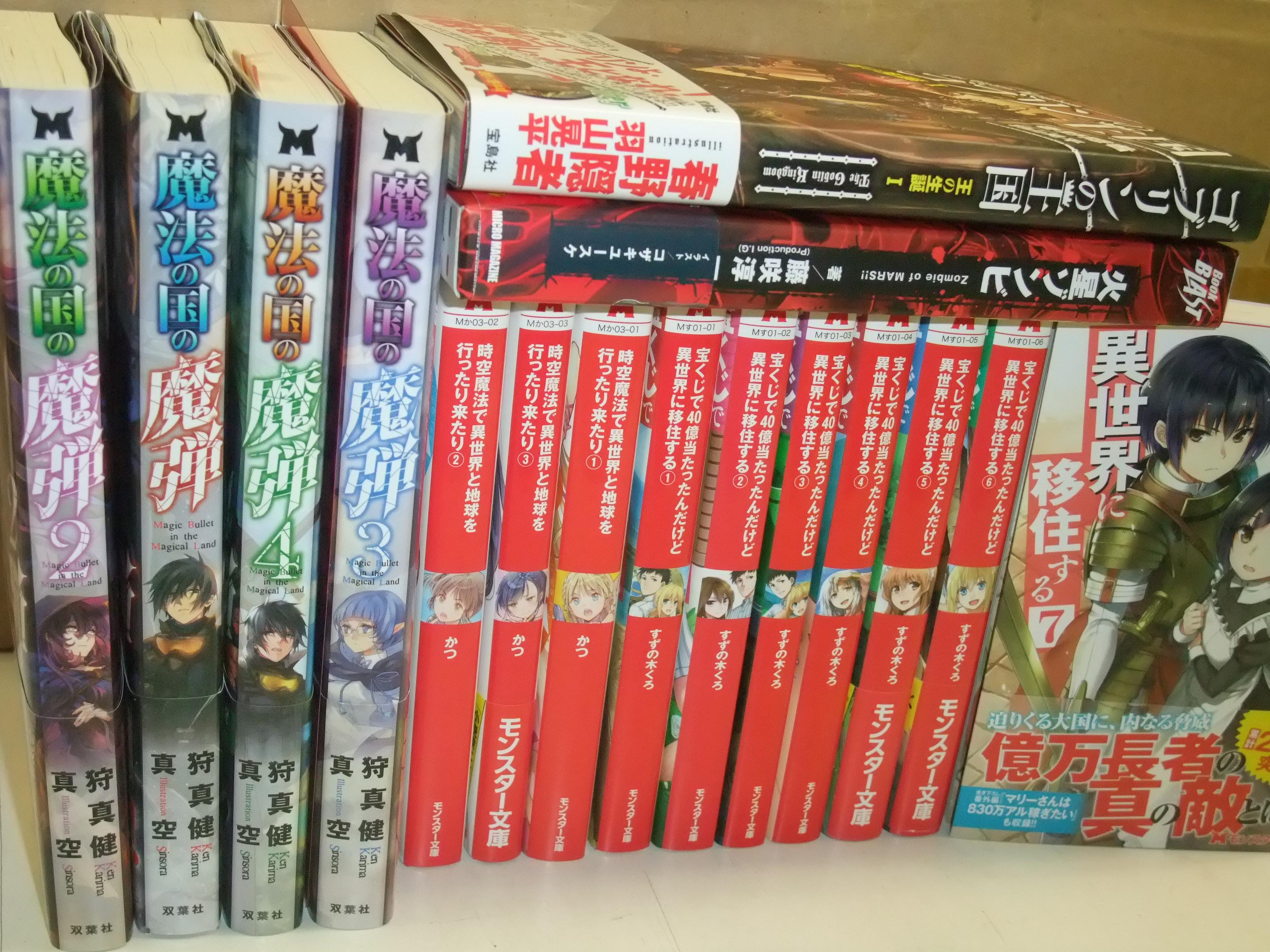 掛川市 ノベルズ 「宝くじで40億当たったんだけど異世界に移住する」DVD「未来ロボ ダルタニアス」