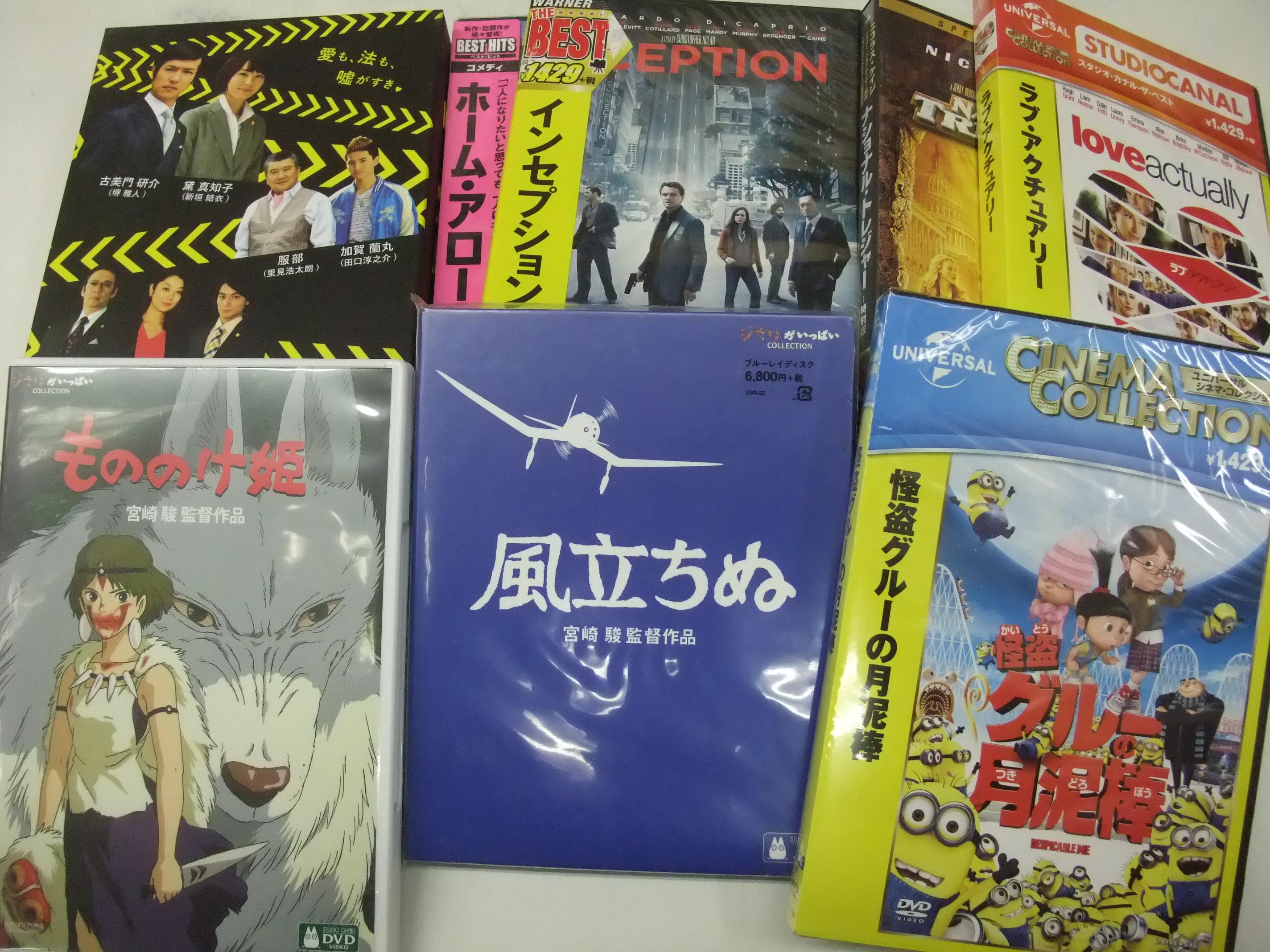沼津市花園町 出張買取 DVD「風立ちぬ 怪盗グルーの月泥棒」漫画「ドロップ 全巻」