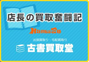 古書買取堂 店長の買取奮闘記(HAmazo)